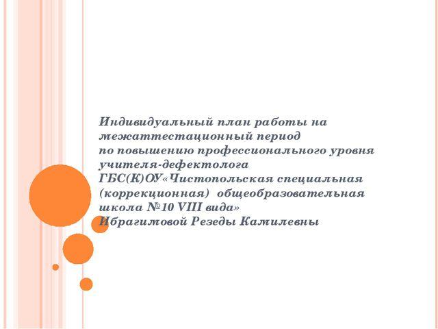 Индивидуальный план работы на межаттестационный период по повышению професси...
