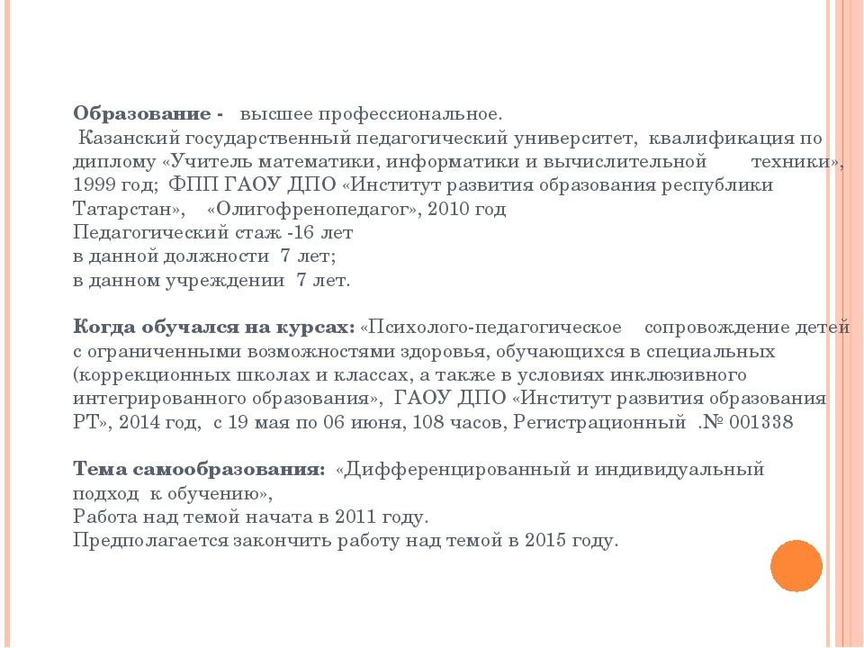 Образование - высшее профессиональное. Казанский государственный педагогическ...