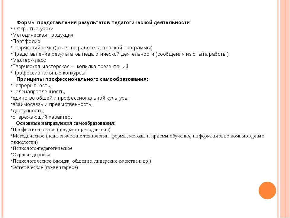 Формы представления результатов педагогической деятельности Открытые уроки М...