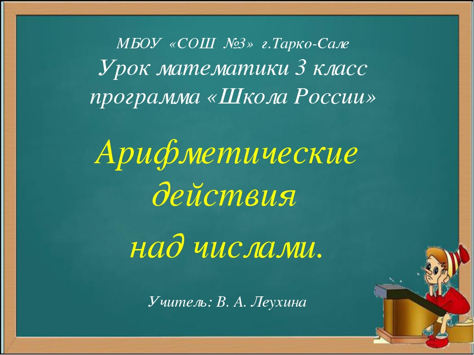 МБОУ «СОШ №3» г.Тарко-Сале Урок математики 3 класс программа «Школа России» А...