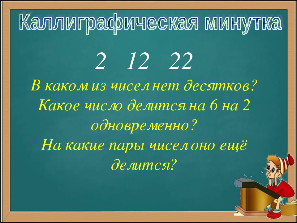2 12 22 В каком из чисел нет десятков? Какое число делится на 6 на 2 одноврем...