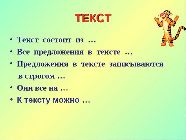 ТЕКСТ Текст состоит из … Все предложения в тексте … Предложения в тексте запи...