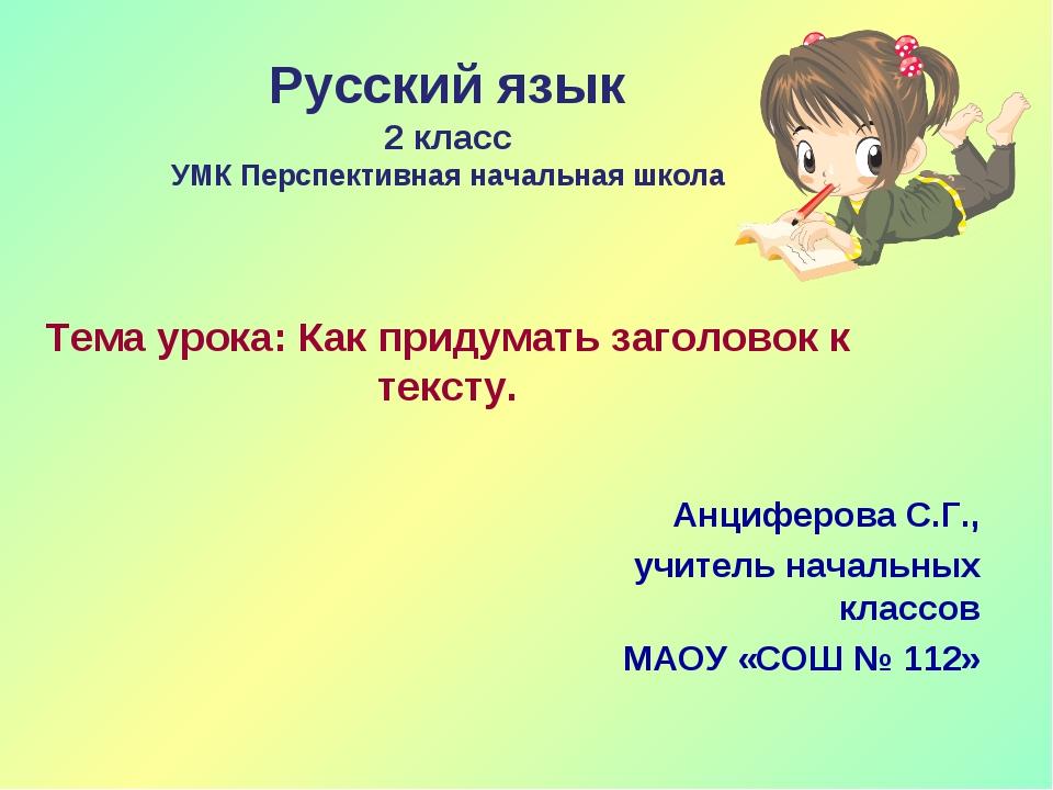 Русский язык 2 класс УМК Перспективная начальная школа Тема урока: Как придум...