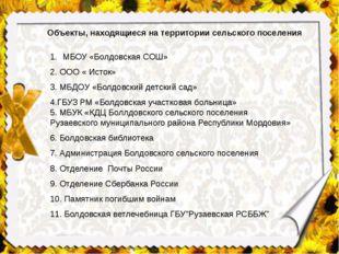 Объекты, находящиеся на территории сельского поселения МБОУ «Болдовская СОШ»