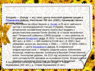 Болдово— (Болду — м.), село, центр сельской администрации вРузаевском район