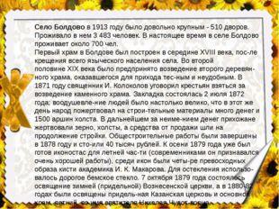 Село Болдовов 1913 году было довольно крупным - 510 дворов. Проживало в нем