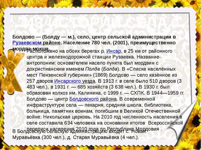 Болдово— (Болду — м.), село, центр сельской администрации вРузаевском район...