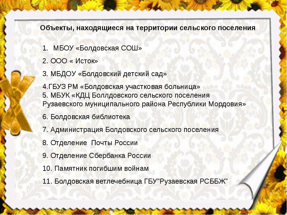 Объекты, находящиеся на территории сельского поселения МБОУ «Болдовская СОШ»...