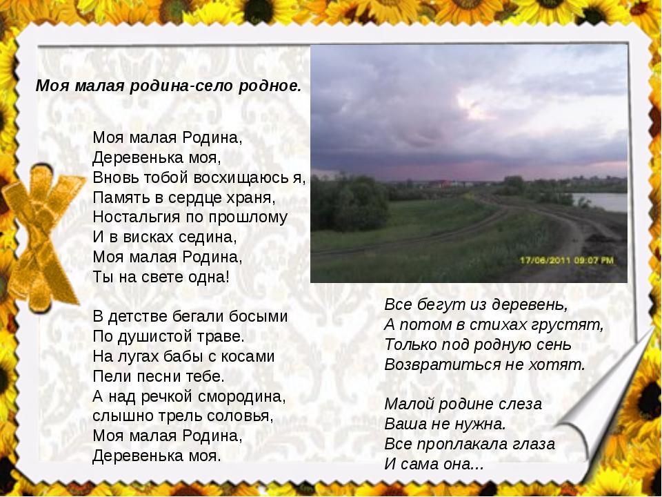 Все бегут из деревень, А потом в стихах грустят, Только под родную сень Возвр...