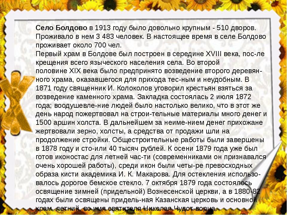Село Болдовов 1913 году было довольно крупным - 510 дворов. Проживало в нем...