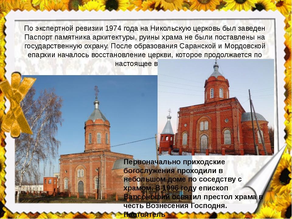 По экспертной ревизии 1974 года на Никольскую церковь был заведен Паспорт пам...