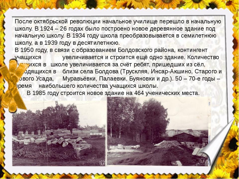 После октябрьской революции начальное училище перешло в начальную школу. В 19...
