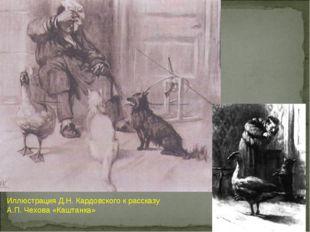 Иллюстрация Д.Н. Кардовского к рассказу А.П. Чехова «Каштанка»
