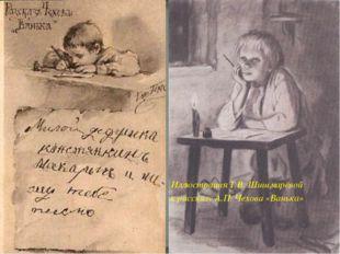 Иллюстрация Т.В. Шишмарёвой к рассказу А.П. Чехова «Ванька»