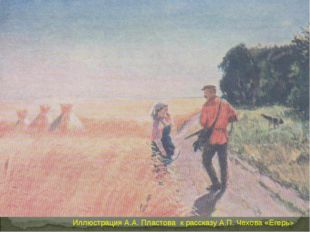 Иллюстрация А.А. Пластова к рассказу А.П. Чехова «Егерь»