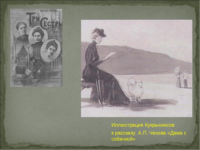 Иллюстрация Кукрыниксов к рассказу А.П. Чехова «Дама с собачкой»