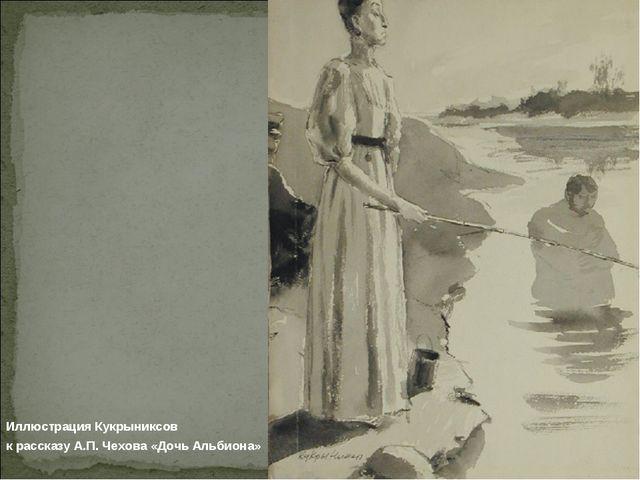 Иллюстрация Кукрыниксов к рассказу А.П. Чехова «Дочь Альбиона»