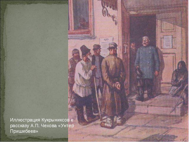 Иллюстрация Кукрыниксов к рассказу А.П. Чехова «Унтер Пришибеев»