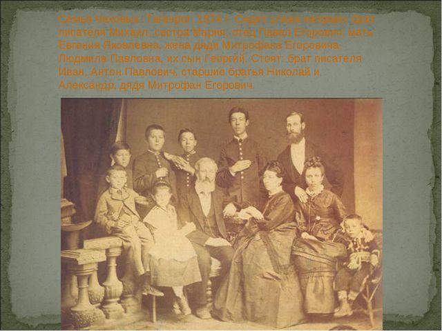 Семья Чеховых. Таганрог, 1874 г. Сидят слева направо: брат писателя Михаил, с...