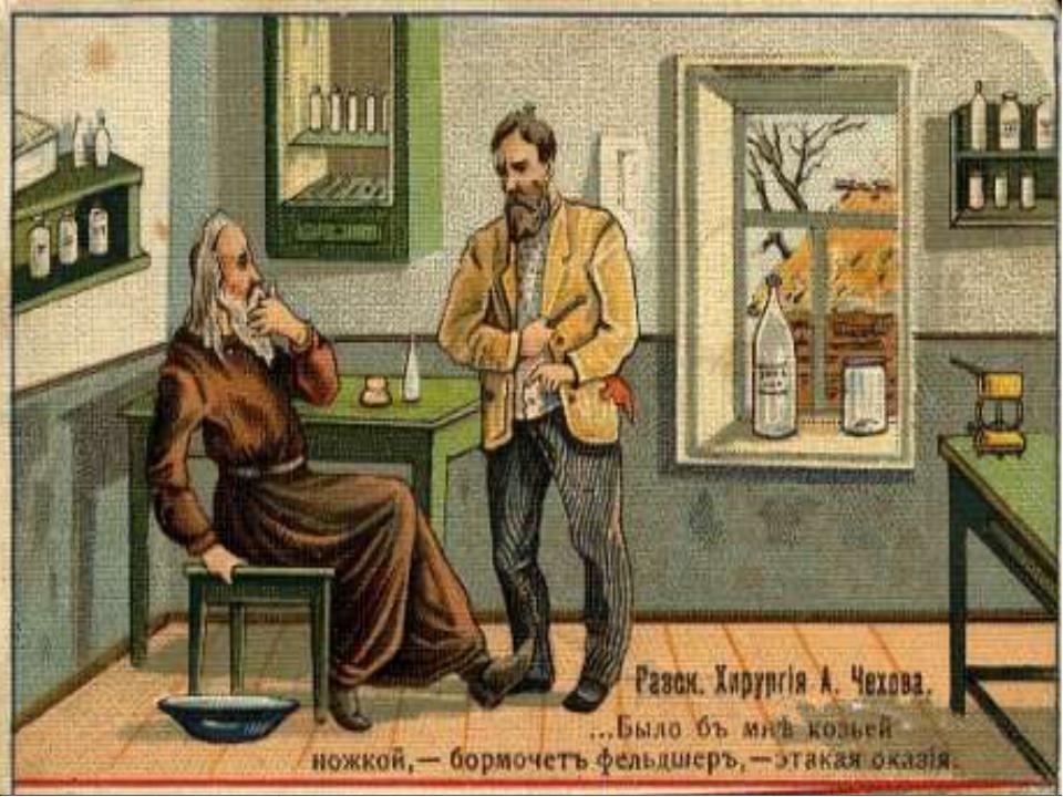 движений иллюстрации к рассказу чехова хирургия специалисты будут рады