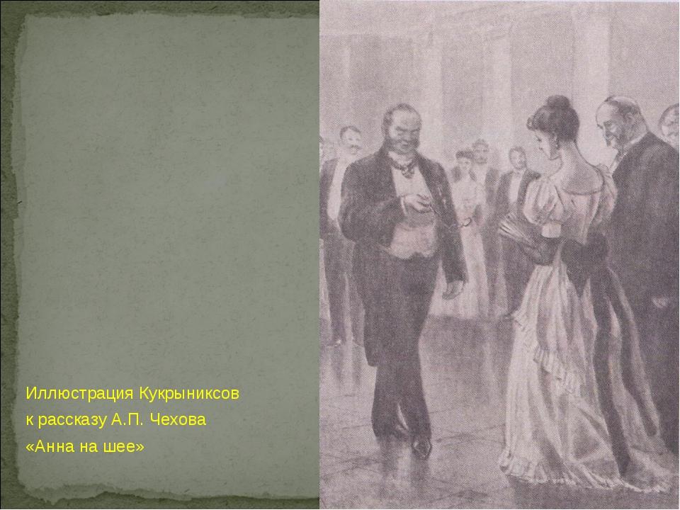 Иллюстрация Кукрыниксов к рассказу А.П. Чехова «Анна на шее»