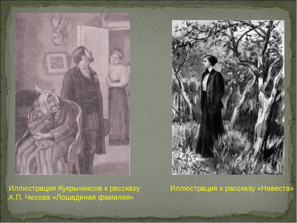 Иллюстрация к рассказу «Невеста» Иллюстрация Кукрыниксов к рассказу А.П. Чехо...
