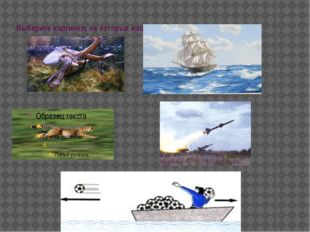 Выберите картинки, на которых изображено реактивное движение