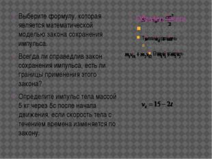 Выберите формулу, которая является математической моделью закона сохранения