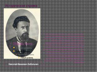 Историческая справка Николай Иванович Кибальчич Николай Иванович Кибальчич, у