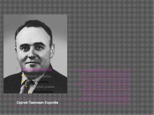 Сергей Павлович Королёв Серге́й Па́влович Королёв (30 декабря 1906 -14 январ