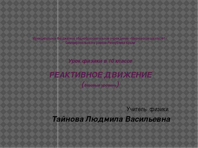 Муниципальное бюджетное общеобразовательное учреждение «Мирновская школа №1»...