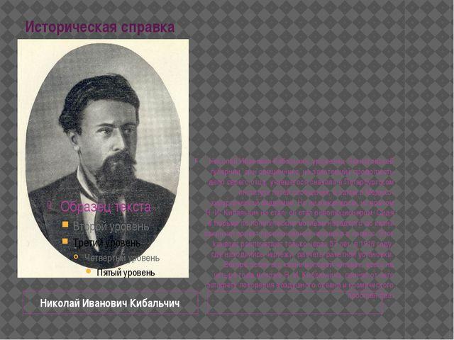 Историческая справка Николай Иванович Кибальчич Николай Иванович Кибальчич, у...