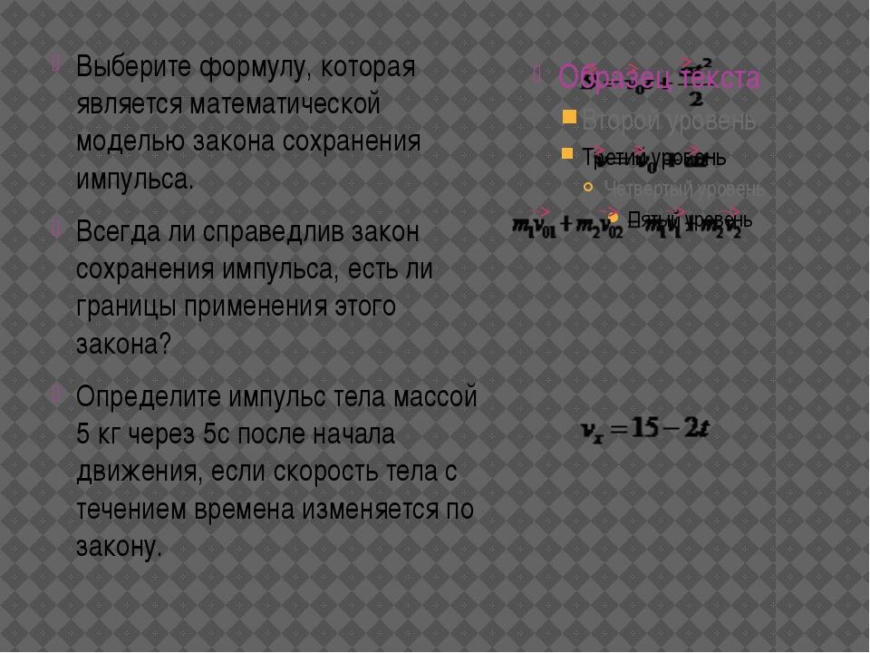 Выберите формулу, которая является математической моделью закона сохранения...