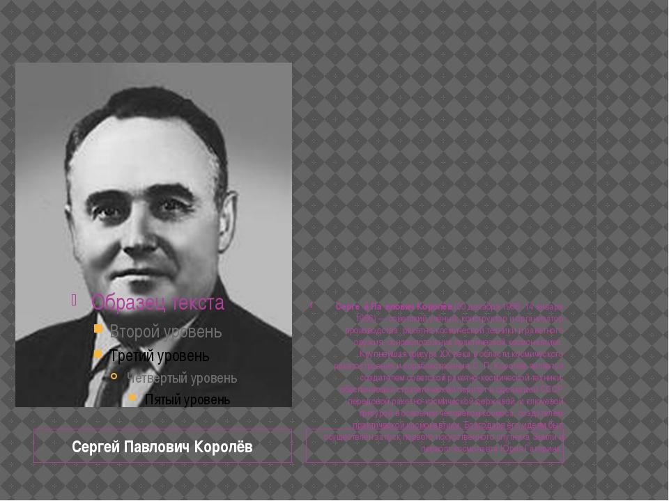 Сергей Павлович Королёв Серге́й Па́влович Королёв (30 декабря 1906 -14 январ...