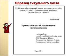 Образец титульного листа ХХХ Открытый региональный конкурс исследовательских