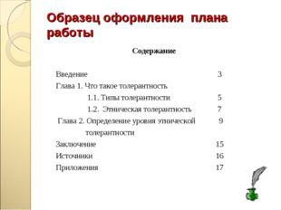 Образец оформления плана работы Содержание  Введение 3 Глава 1. Что такое т