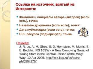 Ссылка на источник, взятый из Интернета: Фамилия и инициалы автора (авторов)