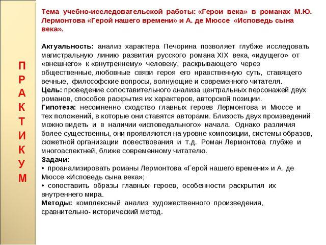 Тема учебно-исследовательской работы: «Герои века» в романах М.Ю. Лермонтова...