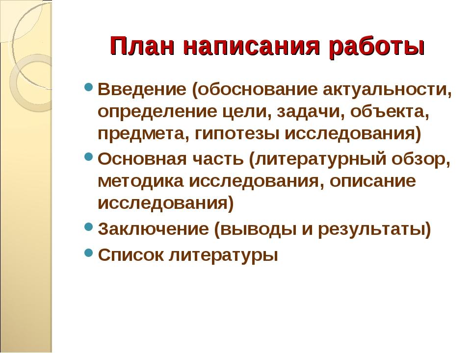 План написания работы Введение (обоснование актуальности, определение цели, з...