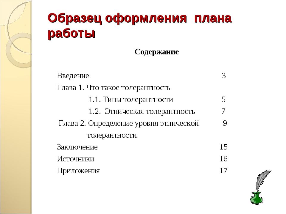 Образец оформления плана работы Содержание  Введение 3 Глава 1. Что такое т...