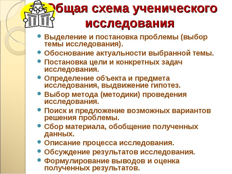 Общая схема ученического исследования Выделение и постановка проблемы (выбор...