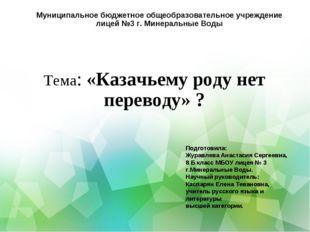 Муниципальное бюджетное общеобразовательное учреждение лицей №3 г. Минеральны