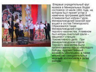 Впервые учредительный круг казаков в Минеральных Водах состоялся 10 июля 199