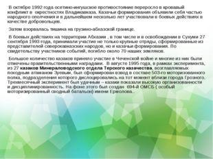 В октябре 1992 года осетино-ингушское противостояние переросло в кровавый ко