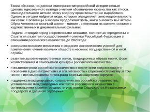 Таким образом, на данном этапе развития российской истории нельзя сделать од