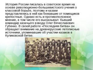 История России писалась в советское время на основе революционно-большевистс