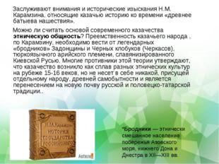 Заслуживают внимания и исторические изыскания Н.М. Карамзина, относящие каза