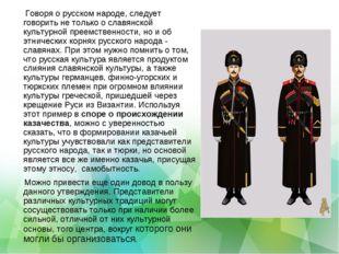 Говоря о русском народе, следует говорить не только о славянской культурной