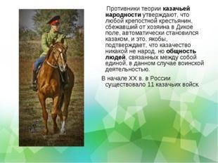 Противники теории казачьей народности утверждают, что любой крепостной крест