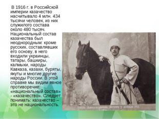 В 1916 г. в Российской империи казачество насчитывало 4 млн. 434 тысячи чело